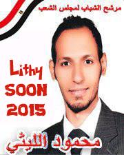 soon lithy
